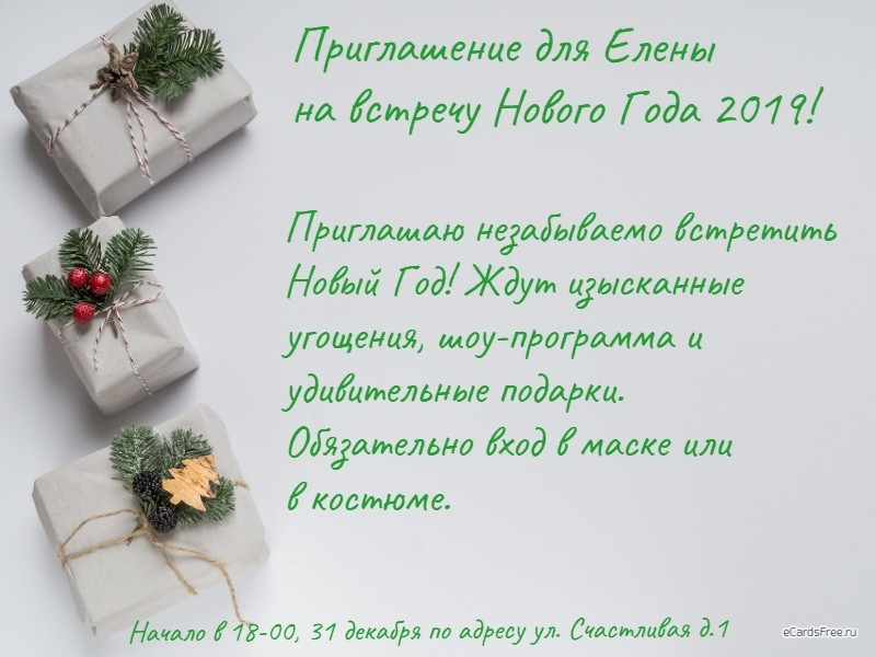 Новогоднее приглашение