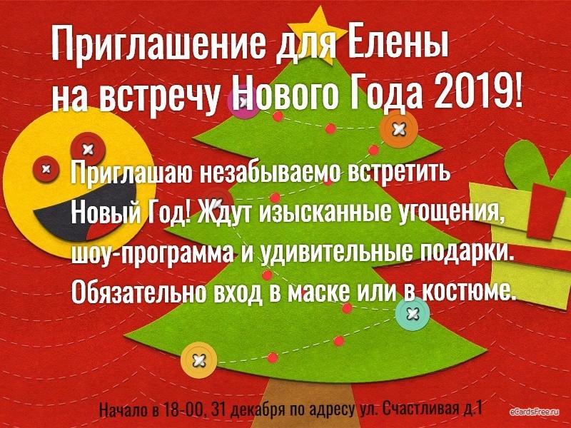 Именное приглашение на Новый Год